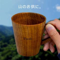 プレゼント マグカップ おしゃれ 名入れ ギフト マグ グラス 名前入り 名入り 【 木製マグカップ 】 木製 食器 記念日 誕生日プレゼント