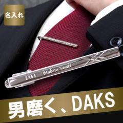父の日 名入れ ギフト ファッション 男性 プレゼント ネクタイ ピン ブランド 名前入り 【 DAKS ダックス ネクタイピン シンプルクロス D
