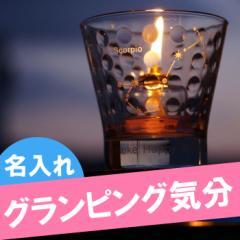 名入れ ギフト ランプ インテリア 名前入り 雑貨 【 オイル ランプ グラス 型 】 誕生日 プレゼント 男性 女性 記念日 ギフト ラッピング