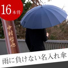 父の日 プレゼント 名入れ ギフト ファッション 傘 名前入り 【 名入れ メンズ 雨傘 】 大きい 16本骨 和傘 メンズ 紳士用 誕生日 男性