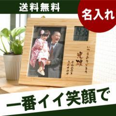 父の日 プレゼント 名入れ ギフト 時計 名前入り 木製 置き時計 置時計 写真立て 【 竹の節目フォトフレームクロック 】 古希祝い 喜寿祝
