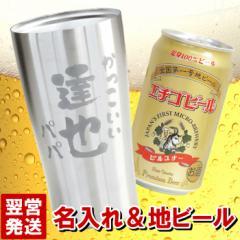父の日 プレゼント 名入れ ギフト セット ビール グラス 地ビール 名前入り 【 真空断熱 タンブラー 450ml& エチゴビール あっぱれ セッ