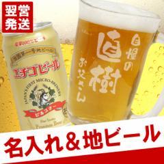 父の日 プレゼント 名入れ ギフト セット ビール グラス付き 名前入り 【 てびねり ジョッキ & エチゴ ビール あっぱれセット 】  ビー