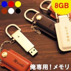 父の日  名入れ 記念品 USBメモリ 名前入り プレゼント プチギフト 【 8GB レザーカバー USB メモリ 】 送別会 プレゼント 就職祝い 昇進