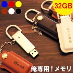 父の日  名入れ 記念品 USBメモリ 名前入り プレゼント プチギフト 【 32GB レザーカバー USB メモリ 】 送別会 プレゼント 就職祝い 昇