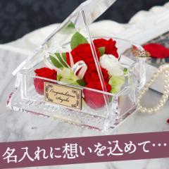 名入れ ギフト プリザーブドフラワー 花 フラワー 名前入り 【 ピアノ プリザーブド フラワー 】 結婚祝い お花 プリザ 誕生日 プレゼン