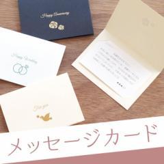 【 追加オプション 豪華版♪二つ折りメッセージカード 】 名入れプレゼントに、気持ち伝わるメッセージカードも一緒に♪ ※商品とともに