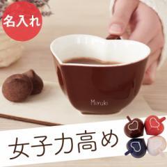 父の日 女友達 誕生日プレゼント マグカップ おしゃれ マグカップ かわいい コーヒーカップ 名入れ ギフト 名前入り 【ハート型ティーカ