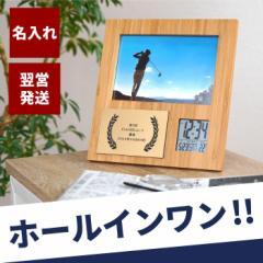 フォトフレーム クロック 木製 名入れ メモリアル 時計 【 名入れOK! (記章) 竹の節目 フォトフレーム 】ゴルフ コンペ 景品