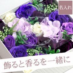 父の日  ギフト 母 誕生日プレゼント 花 名入れギフト【 ソープ フラワー ボックス 】 ソープ フラワーボックス バラ ギフト フラワーソ