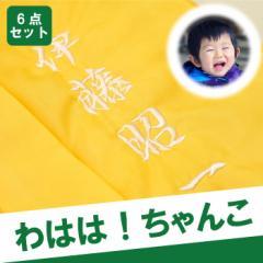 父の日 プレゼント ギフト 米寿のお祝い 米寿 米寿 お祝い【 黄色いちゃんちゃんこ6点セット】 母 父 名入れ 還暦プレゼント 女性 傘寿