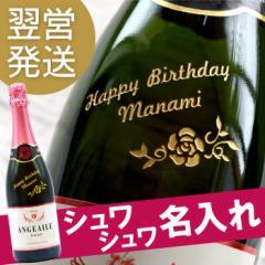 父の日 誕生日プレゼント 女性 名入れ 酒 【ボトル彫刻 アンジュエールロゼ 750ml】 結婚祝い 結婚記念日 スパークリング ワイン 名前入