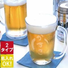 敬老の日 プレゼント 名入れ ギフト ビールジョッキ ジョッキ グラス 名前入り 【 選べる2種類★ ビールジョッキ 】 誕生日 男性 女性 父