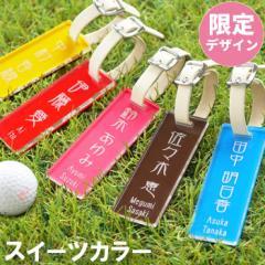 父の日 ゴルフ 名入れ ネームプレート ゴルフ用品 名前入り 名札【 スイーツ カラー ゴルフ ネームタグ 】 誕生日プレゼント 女性 ギフト