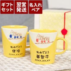 米寿祝い 湯呑み ペア ふくろう 雑貨 米寿 プレゼント 両親 名入れ 【 美濃焼 幸せ ふくろう 黄色い マグカップ 】 名前入り マグ カッ