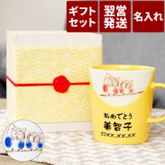 米寿 プレゼント 祖母 傘寿 祝い ギフト 名入れ 送料無料 【 美濃焼 幸せ ふくろう 黄色い マグカップ 】 名前入り ギフト 磁器 コーヒー
