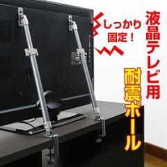 液晶テレビ耐震ポール 32〜60型薄型テレビ対応 転倒防止金具 2本入 ( 伸縮 )