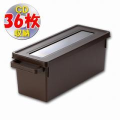 メディアコンテナ CD収納ケース ブラウン ( 収納ボックス・CD 収納 フタ付き プラスチック スモールタイプ おしゃれ 収納box 積み重ね