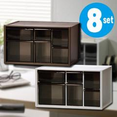 卓上収納ボックス アイケース L 8個セット ( 小物入れ 収納ケース 小物収納 )