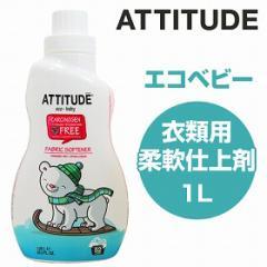 アティチュード 柔軟剤 エコベビー ファブリックソフナー 1L 天然ミネラル ( 柔軟仕上げ剤 無着色 無香料 1リットル 弱酸性 ソフ