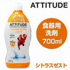 アティチュード 食器用洗剤 ディッシュウォッシュ 700ml 天然ミネラル シトラスゼスト 柑橘類の爽やかな香り ( キッチン洗剤 台所