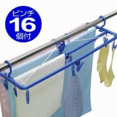 洗濯ハンガー バスタオルハンガー 低竿対応 ピンチ16個付 ( 洗濯物干し )