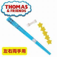 トレーニング箸 きかんしゃトーマス 子供用 キャラクター ( おけいこ箸 躾箸 練習箸 子供用食器 箸 )