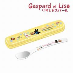スプーン&スプーンケースセット リサとガスパール キャラクター ( 離乳食 ベビー食器 スプーン 赤ちゃん ベビー お食事 ベビー用品