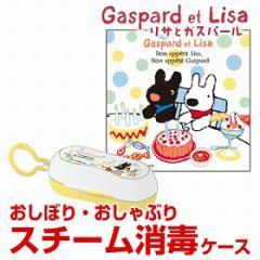 おしぼりセット リサとガスパール キャラクター ( おしゃぶりケース )