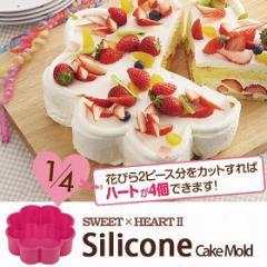ケーキ型 焼き型 13cm ハートケーキ4個 フラワー型 シリコン製