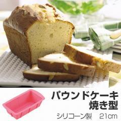 パウンドケーキ型 焼き型 21cm シリコン製