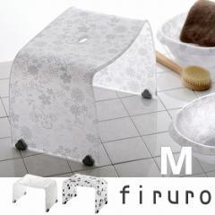 フィルロ バスチェアー 風呂イス M 高さ25cm アクリル製 ( バス用品 )