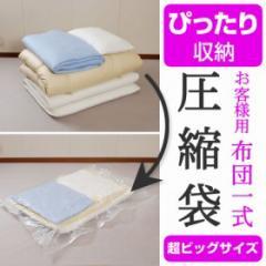 布団圧縮袋 ぴったり収納 お客様一式用 ( 収納 袋 ふとん収納袋 バルブ式 シングル 大型 押入れ収納 クローゼット )