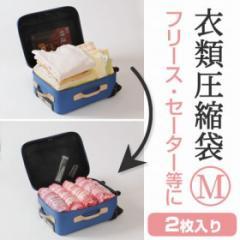 衣類圧縮袋 旅行用 M 手押し 2枚入り ( 収納 袋 掃除機不要 出張バッグ トラベルグッズ )