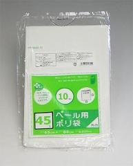 ポリ袋(ゴミ袋) 乳白 45L ペール用 10枚入