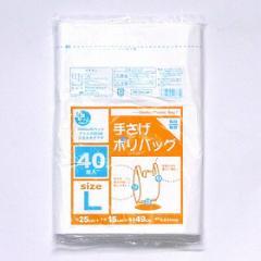 ポリ袋(ゴミ袋) 手提げ袋 乳白 Lサイズ 40枚入 手さげポリバッグ