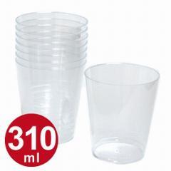 クリアカップ 使い捨てコップ クリアグラス 310ml 8個入 ( クリアコップ コップ 使い捨て容器 プラスチック プラカップ 使い捨てカ