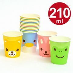 紙コップ ペーパーカップ どうぶつ 210ml 15個入 ( 使い捨てコップ 使い捨て容器 かわいい 動物 アニマル )