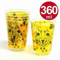クリアカップ アンティークフラワー シトラスイエロー 360ml 5個入 ( プラカップ 使い捨てコップ 使い捨て容器 かわいい カクテル