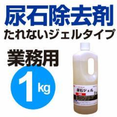 トイレ洗剤 強力尿石除去剤 尿石ジェル 1kg ( 業務用 トイレクリーナー )