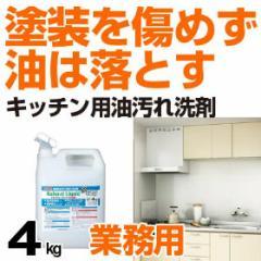 【在庫限り】業務用 キッチン・厨房用 油汚れ洗剤 中性 4kg