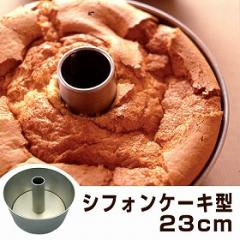 シフォンケーキ型 23cm ケーキ型 スチール製 アルミメッキ