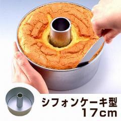 シフォンケーキ型 17cm ケーキ型 スチール製 アルミメッキ
