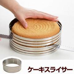 ケーキスライサー 丸型 15cm 18cm ステンレス製 ( 6号 )
