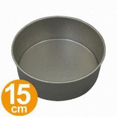 ケーキ型 デコレーション型 丸型 15cm 底取 安全デコ型 スチール製 ( 焼き型 )