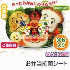抗菌シート アンパンマン キャラクター キャラ弁 ( お弁当グッズ 子供用 デコ弁 あんぱんまん )