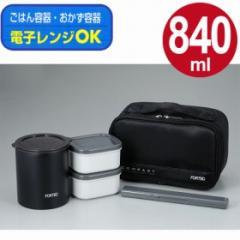 保温弁当箱 ランチジャー フォルテック 840ml ( ランチボックス お弁当箱 )