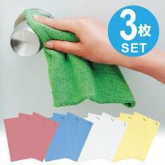 雑巾 マイクロファイバー クロス 3枚入り ぞうきん( 掃除用具 )