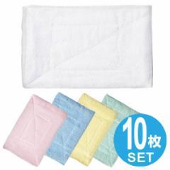タオル雑巾 同色10枚入
