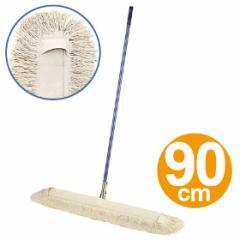 体育館モップ コンドル フロアモップE 90cm 乾拭き用 ( ダストモップ )